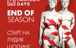 End of Season - Старт на лудия шопинг